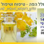 aromatherapyEventPage2_1002X525